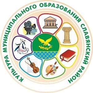 Герб управления культуры администрации МО Славянский район